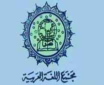 الملك فؤاد يوقع مرسومًا بتأسيس وإنشاء مجمع اللغة العربية بالقاهرة