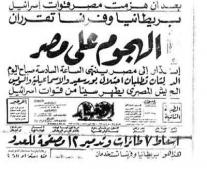 العدوان الثلاثي على مصر