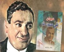 وفاة الشاعر المصرى علي محمود طه