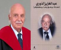 وفاة المؤرخ عبد العزيز الدوري