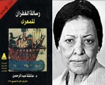 """وفاة """"بنت الشاطئ"""" الكاتبة عائشة عبد الرحمن"""