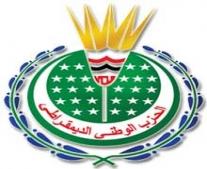 إصدار حكم بحل الحزب الوطني الجديد