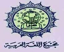 تأسيس مجمع اللغة العربية بدمشق