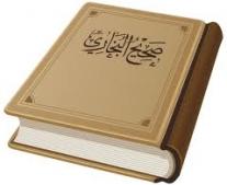 ولد الإمام محمد بن إسماعيل البخاري