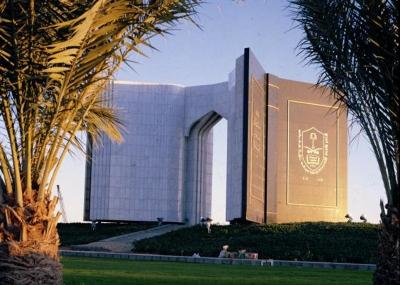 تأسيس جامعة الملك سعود بالرياض