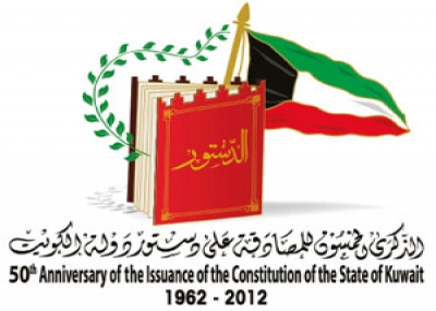 المصادقة على دستور دولة الكويت