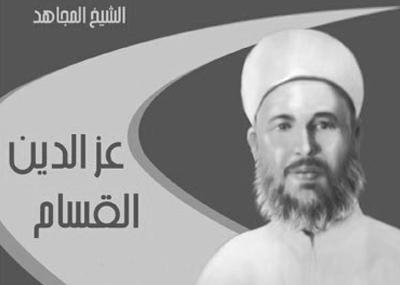 استشهاد المجاهد الفلسطيني الشيخ عز الدين القسام
