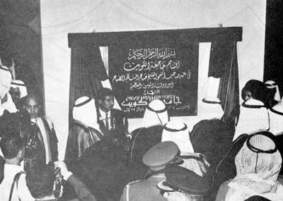 افتتاح جامعة الكويت رسيماً بحضور الشيخ صباح السالم الصباح أمير الكويت