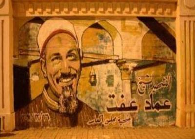 استشهاد الشيخ عماد الدين أحمد عفت أمين الفتوى بدار الإفتاء المصرية