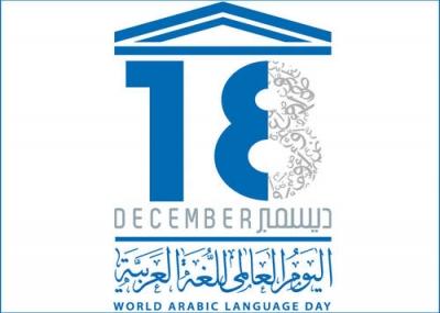 إقرار الأمم المتحدة ليوم 18 ديسمبر يومًا عالميًّا للاحتفال باللغة العربية