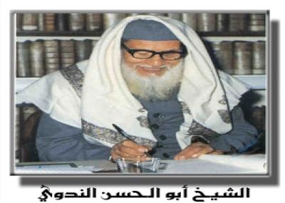 توفىالشيخأبو الحسن الندوي، علامة وكاتب إسلامي ومؤسس المجمع العلمي الإسلامي فيالهند