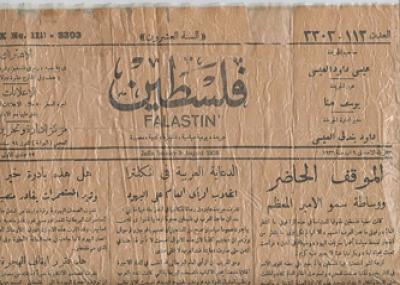 تأسيس جريدة فلسطين