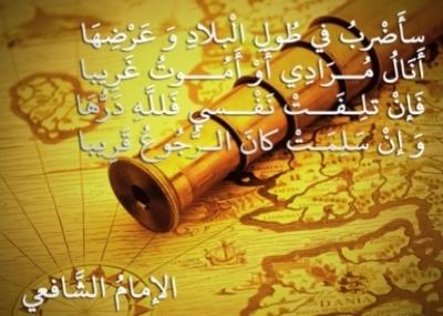 توفي مؤسس المذهب الشافعي الامام الشافعي