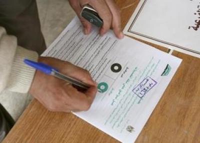 الإستفتاء علي التعديلات الدستورية