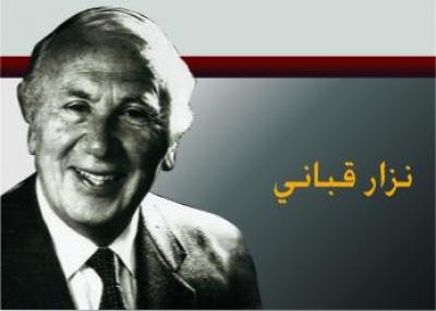 ولد الشاعر والديبلوماسي السوري نزار القباني