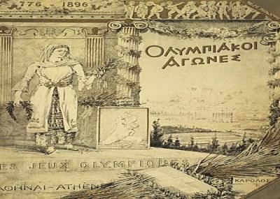 افتتاح أول دورة ألعاب أولمبية في أثينا