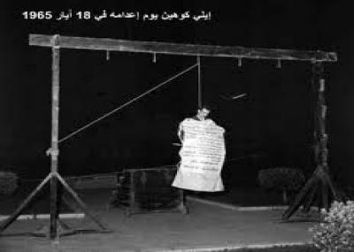 سوريا تنفذ حكم الإعدام بحق الجاسوس إيلي كوهين