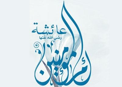 وفاة أم المؤمنين عائشة بنت أبي بكر الصديق